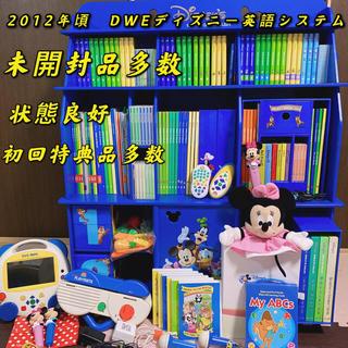 Disney - 未開封多数 DWE 美品 ディズニー英語システム MTDSGPGQセット
