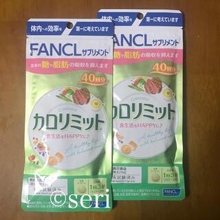 FANCL - ファンケル カロリミット40回分×2袋