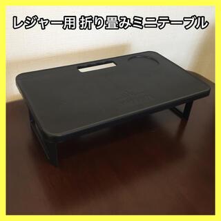 【新品未使用】レジャー用 折り畳み ミニテーブル 黒色