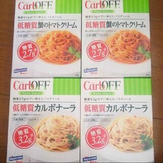 お買得4箱! CarbOFF カーボフ 低糖質 蟹のトマトクリーム/カルボナーラ