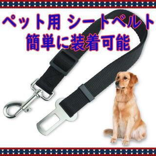 ペット用 シートベルト カー用品 簡単装着 車用品 黒 安全 ドライブ 犬 猫