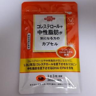 タイショウセイヤク(大正製薬)の🟡コレステロールや中性脂肪が気になる方のカプセル(ダイエット食品)