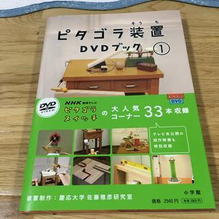 ピタゴラ装置DVDブック 1(その他)
