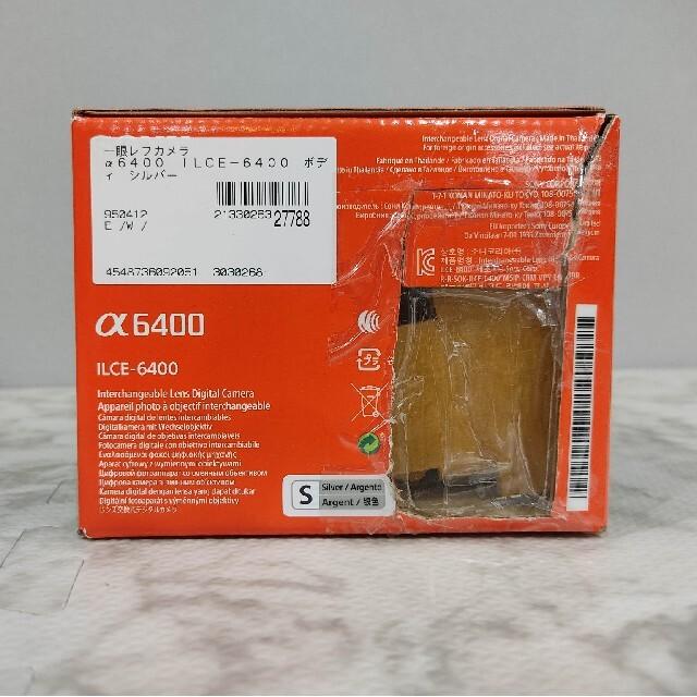 SONY(ソニー)のグングン様専用 美品 α6400 ボディ シルバー  スマホ/家電/カメラのカメラ(ミラーレス一眼)の商品写真
