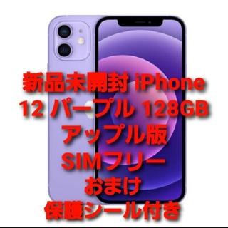 iPhone - 新品未開封 iPhone 12 パープル 128GB SIMフリー