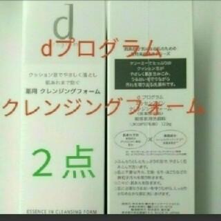 d program - 資生堂 dプログラム エッセンスイン クレンジングフォーム 2点セット