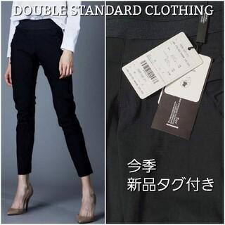 DOUBLE STANDARD CLOTHING - 【今季新品タグ付き】ダブスタ メリルハイテンションパンツ ブラック 38