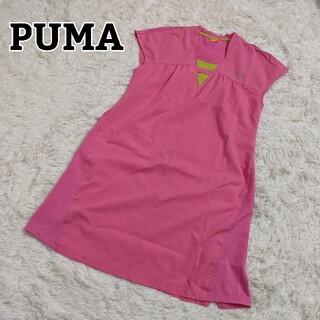 プーマ(PUMA)の美品✨PUMA プーマ ランドレスワンピース スポーツウェア Lサイズ(ウェア)