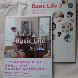 Basic life 私の部屋でここちよく暮らすライフスタイルの基本40(その他)