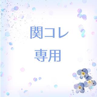 関コレ 9/5(その他)