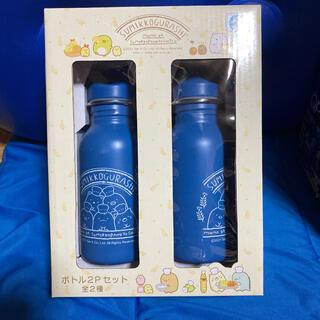 すみっこぐらし ボトル2Pセット 青 ステンレスボトル(水筒)