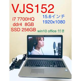 ソニー(SONY)のSony VJS152C11N i7 7700HQ 8GB/256GB FHD(ノートPC)