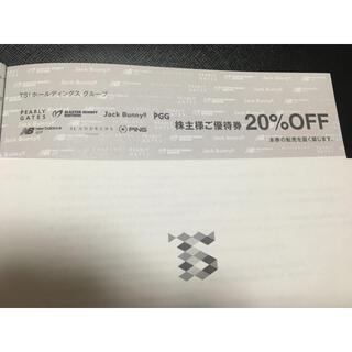 パーリーゲイツ(PEARLY GATES)のTSIホールディングスグループ 株主優待券 20%OFF(ショッピング)