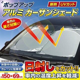 断熱 車用サンシェード 着脱簡単 目隠し 車中泊