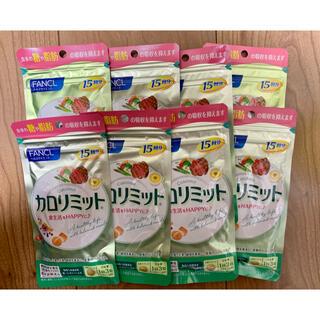 ファンケル(FANCL)のFANCL ファンケル カロリミット 15回分 8袋(ダイエット食品)