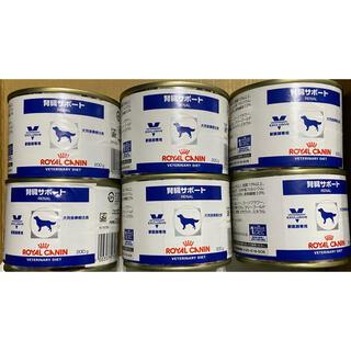 ROYAL CANIN - 腎臓 犬 療法食 200g × 6点 ロイヤルカナン 腎臓サポート