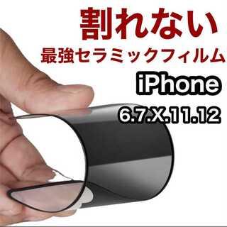 新商品??割れない×超覗き見防止最強iPhoneフィルムアンチグレア セラミック