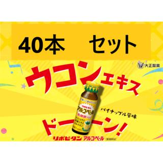 ☆★ 在庫限り リポビタン40本 ウコンエキス ★☆(ダイエット食品)
