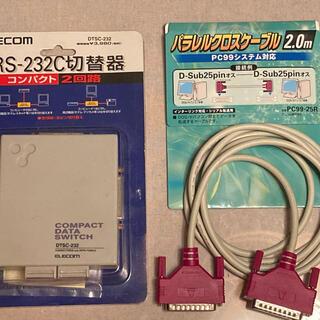 エレコム(ELECOM)のELECOM RS232C切替器とPC 99パラレルクロスケーブル2.0m(PC周辺機器)