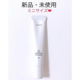 アールエムケー(RMK)の【NEW】【新商品】RMK UVフェイスプロテクター アドバンスド(化粧下地)
