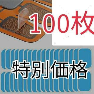 格安!EMSトレーニング 互換高性能ジェルシート100枚セット(エクササイズ用品)