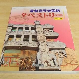 最新世界史図説タペストリ- 9訂版(その他)