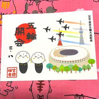 宝徳寺 2020東京五輪記念御朱印 『ブルーインパルス』(印刷物)
