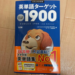 英単語タ-ゲット1900 大学入試出る順 5訂版(その他)