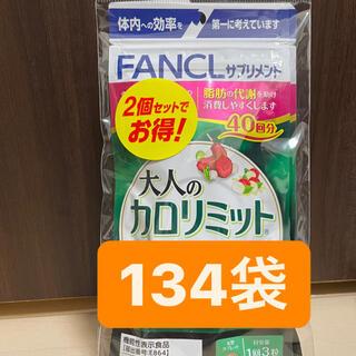 ファンケル(FANCL)の134袋   大人のカロリミット  FANCL  ファンケル    ダイエット(ダイエット食品)