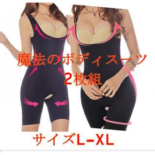 【送料無料】『お得2枚セット・L-XLサイズ』 魔法のボディスーツ(エクササイズ用品)