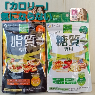 カロリー気にならないサプリ糖質専用+カロリー気にならないサプリ脂質専用のセット(ダイエット食品)