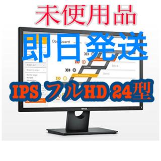 [未使用]即日発送 Dell E2417H 24型 IPS モニター