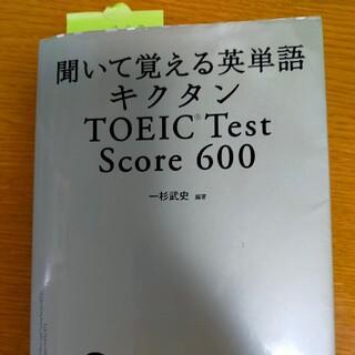 キクタンTOEIC test score 600 聞いて覚える英単語(その他)