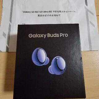 Galaxy Buds Pro 新品未使用未開封