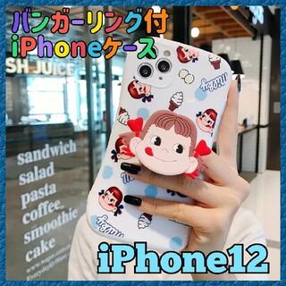 【限定セール】iPhone12 ケース【ミルキー ペコちゃん リング付 白色】