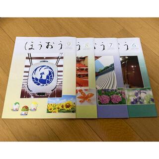 松竹歌舞伎会 会報 ほうおう 6~9月号 (オマケ付き)(伝統芸能)