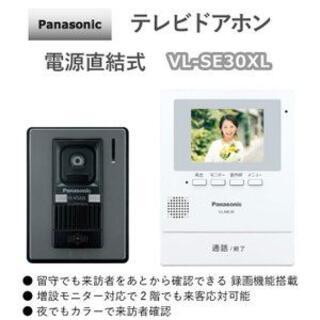 Panasonic - VL-SE30XL パナソニックドアホン
