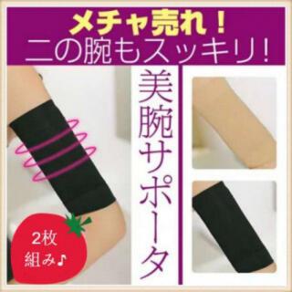 19黒 二の腕シェイパー 二の腕シェイプ 二の腕痩せ 着圧 圧迫 インナー(エクササイズ用品)