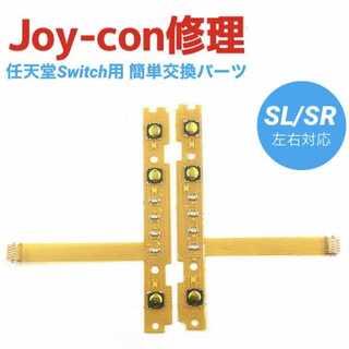【2点セット】ニンテンドー Switch ジョイコンSL SR修理パーツ(家庭用ゲーム機本体)
