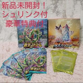 新品未開封 蒼天ストリーム 摩天パーフェクト 2BOXセット 豪華特典付き♪(Box/デッキ/パック)