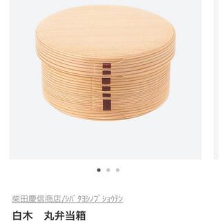 柴田慶信商店 大館曲げわっぱ 白木 丸弁当