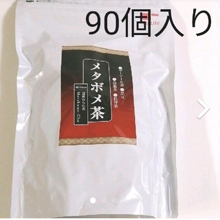 ティーライフ(Tea Life)のティーライフ メタボメ茶ポット用90個入(ダイエット食品)