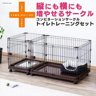 アイリスオーヤマ - アイリスオーヤマ コンビネーションサークル  ペットケージ ペットサークル 犬用
