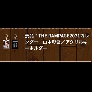 ザランページ(THE RAMPAGE)の山本彰吾 アクリルキーホルダー 2021カレンダーVer.(ミュージシャン)