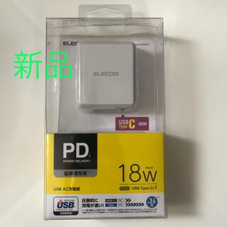 エレコム(ELECOM)の送料込☆ELECOM 超高速充電器 USB C ACアダプタ(バッテリー/充電器)