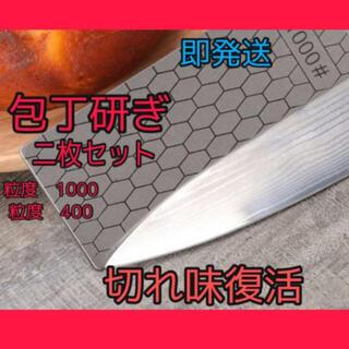 即発送 砥石 シャープナー やすり 400番1000番2枚セット(調理道具/製菓道具)