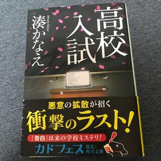 高校入試(その他)