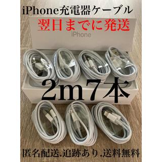 iPhone - iPhone充電器ケーブル 2m7本
