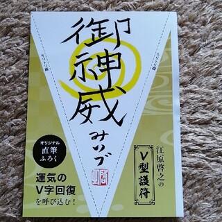 江原啓之 V型護符 直筆ふろく(その他)