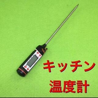 キッチン温度計 デジタル温度計